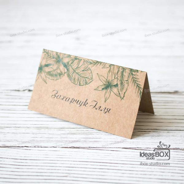 Розсадкові картки для гостей