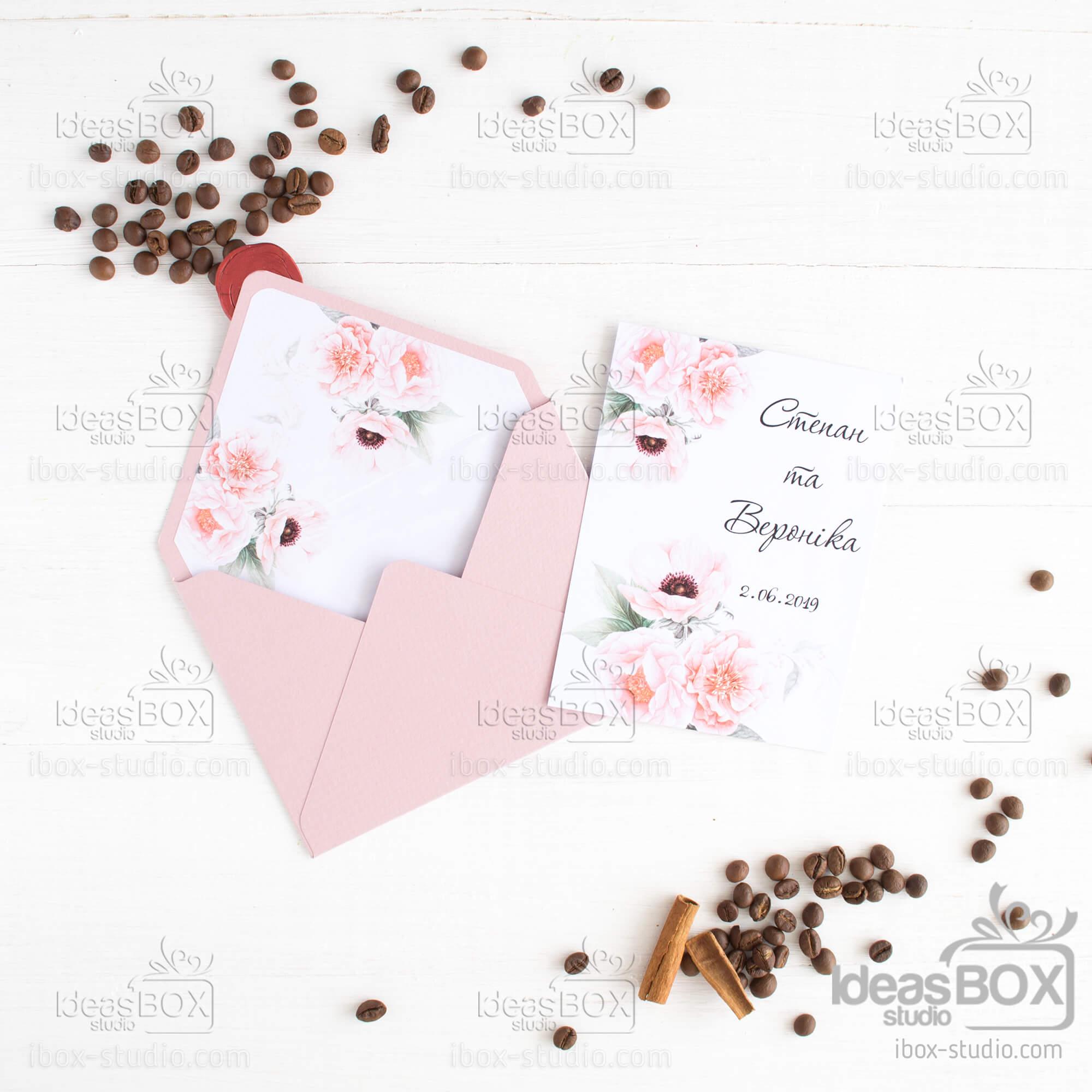 Весільне запрошення в конвертику