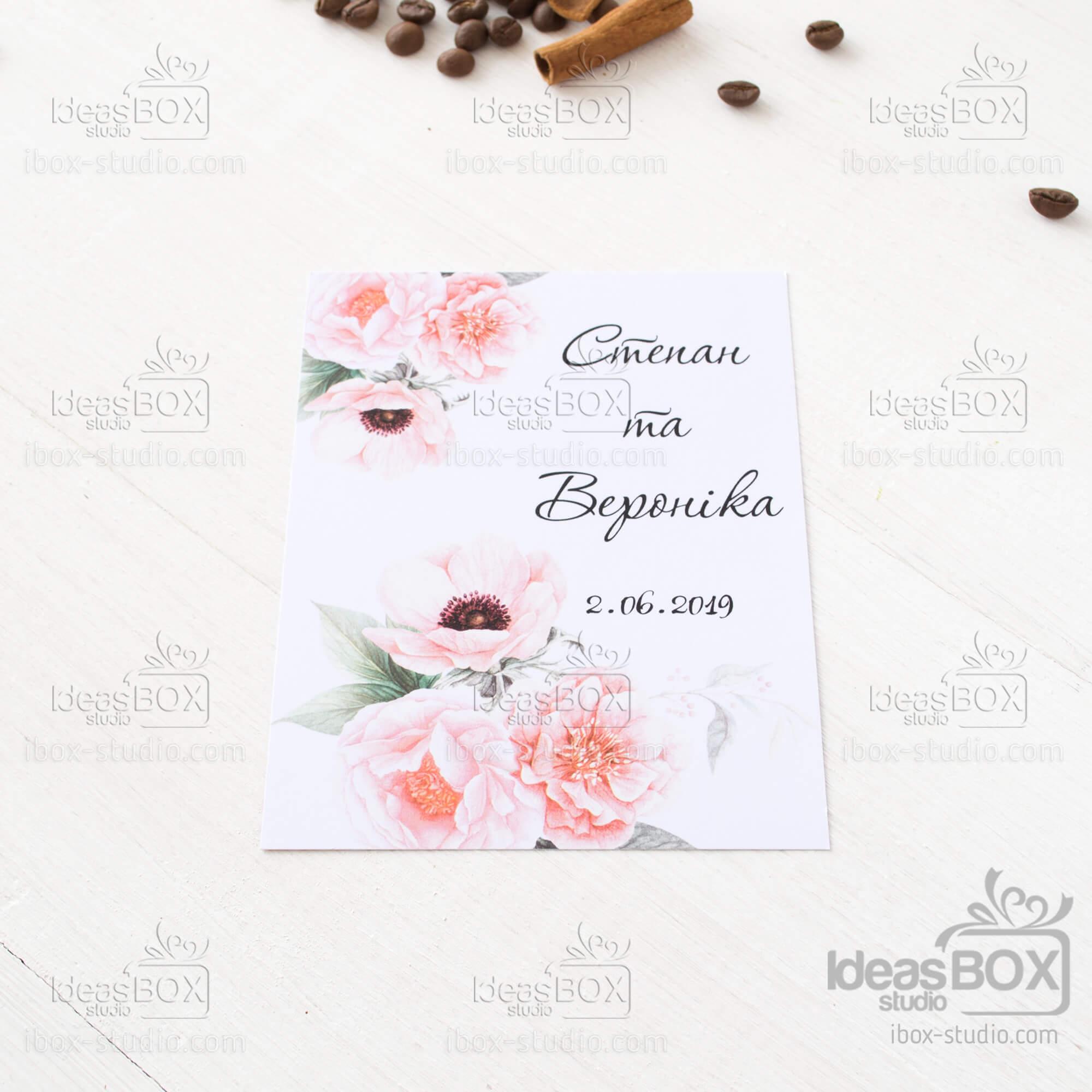 Запрошення на весілля з сургучевою печаткою